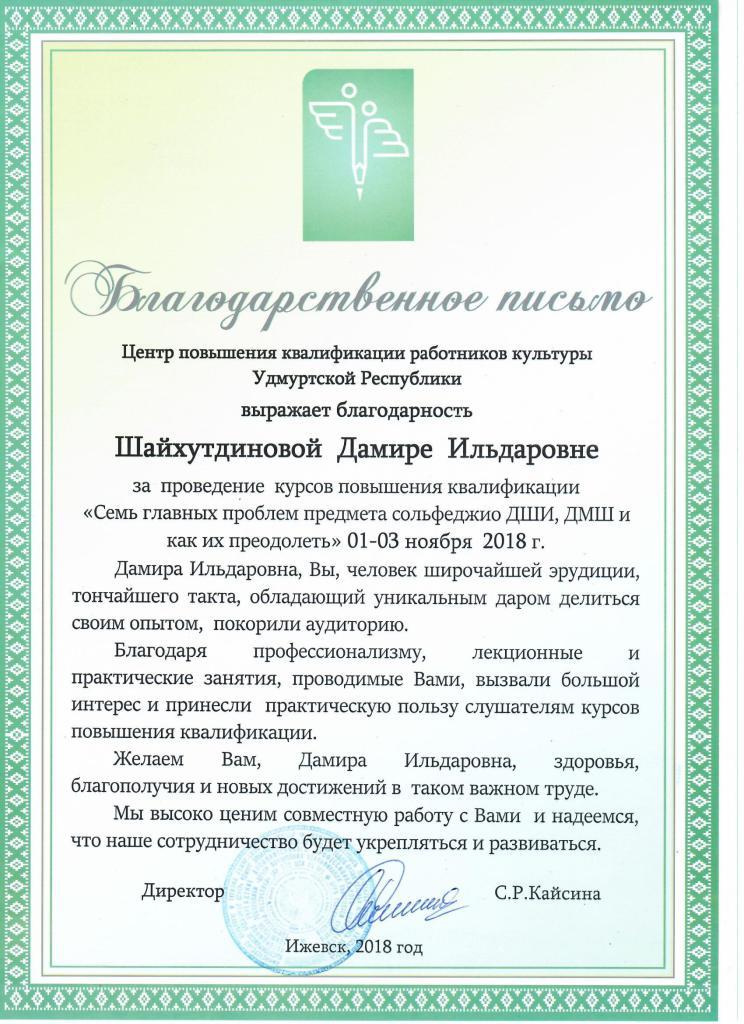 Ижевск, ноябрь 2018
