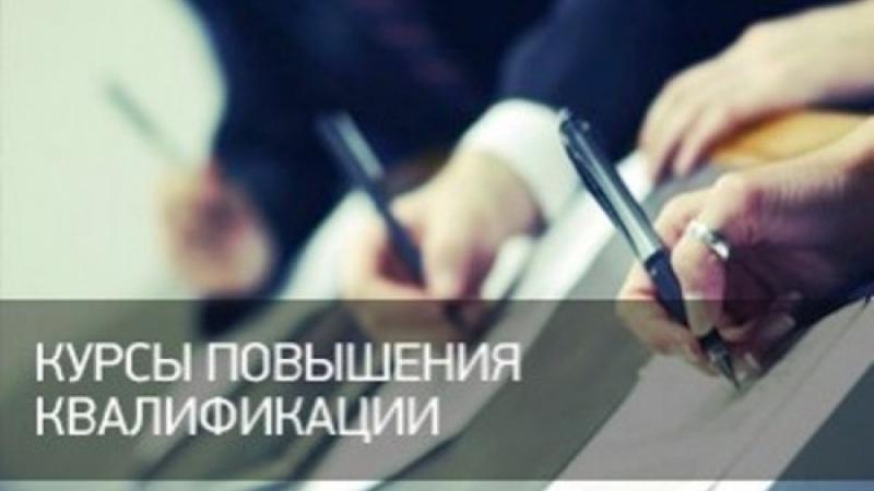 курсы повышения квалификации2